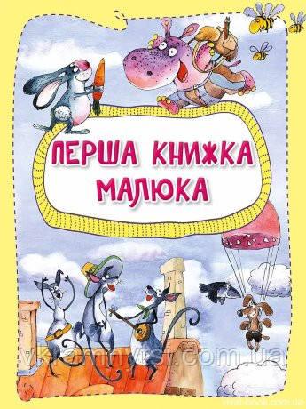 Перша книжка малюка
