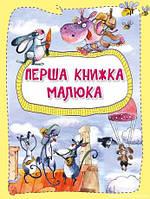 Перша книжка малюка, фото 1