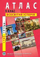 """Атлас """"Всемирная история"""", 9 класс."""
