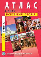 """Атлас """"Всемирная история"""", 8 класс."""