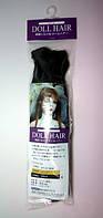 Шелковые волосы для кукол черные