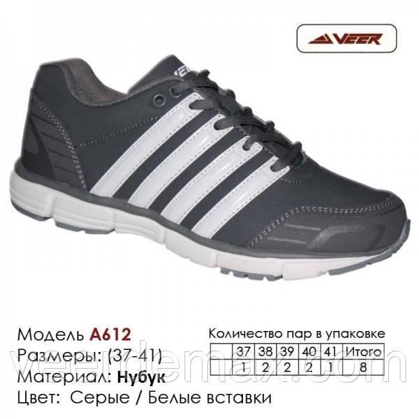 Кроссовки подростковые Veer Demax размеры 37-41