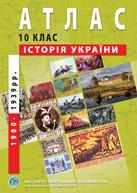 """Атлас """"История Украины"""", 10 класс."""