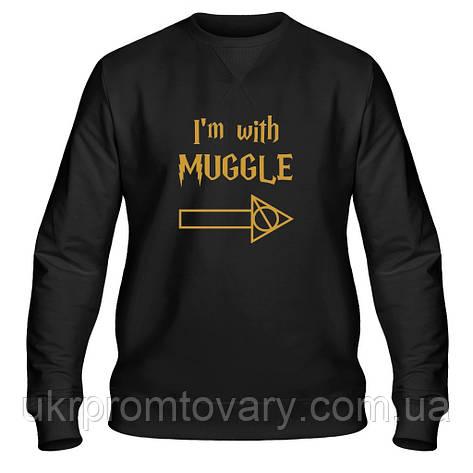 Свитшот мужской - Im with muggle, отличный подарок купить со скидкой, недорого, фото 2