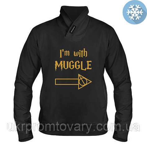 Толстовка утепленная - Im with muggle, отличный подарок купить со скидкой, недорого, фото 2