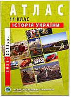 """Атлас """"История Украины"""", 11 класс."""