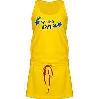 Платье - Лучший друг, отличный подарок купить со скидкой, недорого