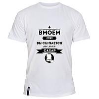 Мужская футболка - В моем доме высыпается только сахар, отличный подарок купить со скидкой, недорого