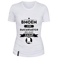 Женская футболка - В моем доме высыпается только сахар, отличный подарок купить со скидкой, недорого