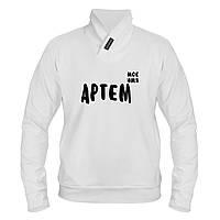 Толстовка - Мое имя Артем, отличный подарок купить со скидкой, недорого