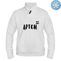 Толстовка утепленная - Мое имя Артем, отличный подарок купить со скидкой, недорого