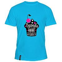 Мужская футболка - Вероника не сладкий кекс, отличный подарок купить со скидкой, недорого