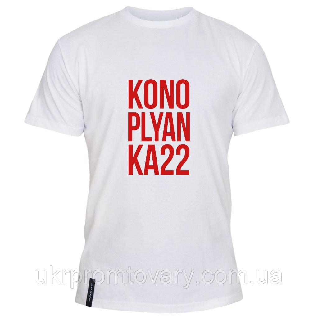 Мужская футболка - Konoplyanka 22, отличный подарок купить со скидкой, недорого