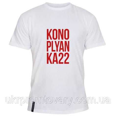 Мужская футболка - Konoplyanka 22, отличный подарок купить со скидкой, недорого, фото 2