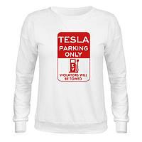 Свитшот женский - Tesla parking only, отличный подарок купить со скидкой, недорого