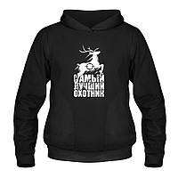 Кенгурушка - Самый лучший охотник, отличный подарок купить со скидкой, недорого