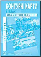 """Контурные карты """"Всемирная История"""", 9 класс."""
