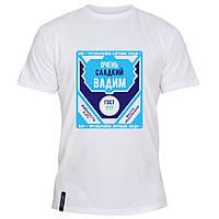Мужская футболка - Очень сладкий Вадим, отличный подарок купить со скидкой, недорого
