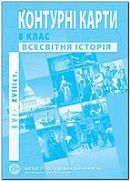 """Контурные карты """"Всемирная История"""", 8 класс."""