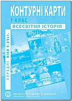 """Контурные карты """"Всемирная История"""", 7 класс."""