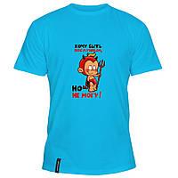 Мужская футболка - Чертёнок, отличный подарок купить со скидкой, недорого