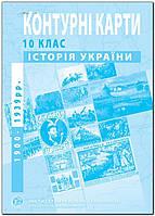 """Контурные карты """"История Украины"""", 10 класс."""