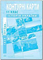 """Контурные карты """"История Украины"""", 11 класс."""