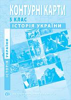 """Контурные карты """"История Украины"""", 5 класс."""