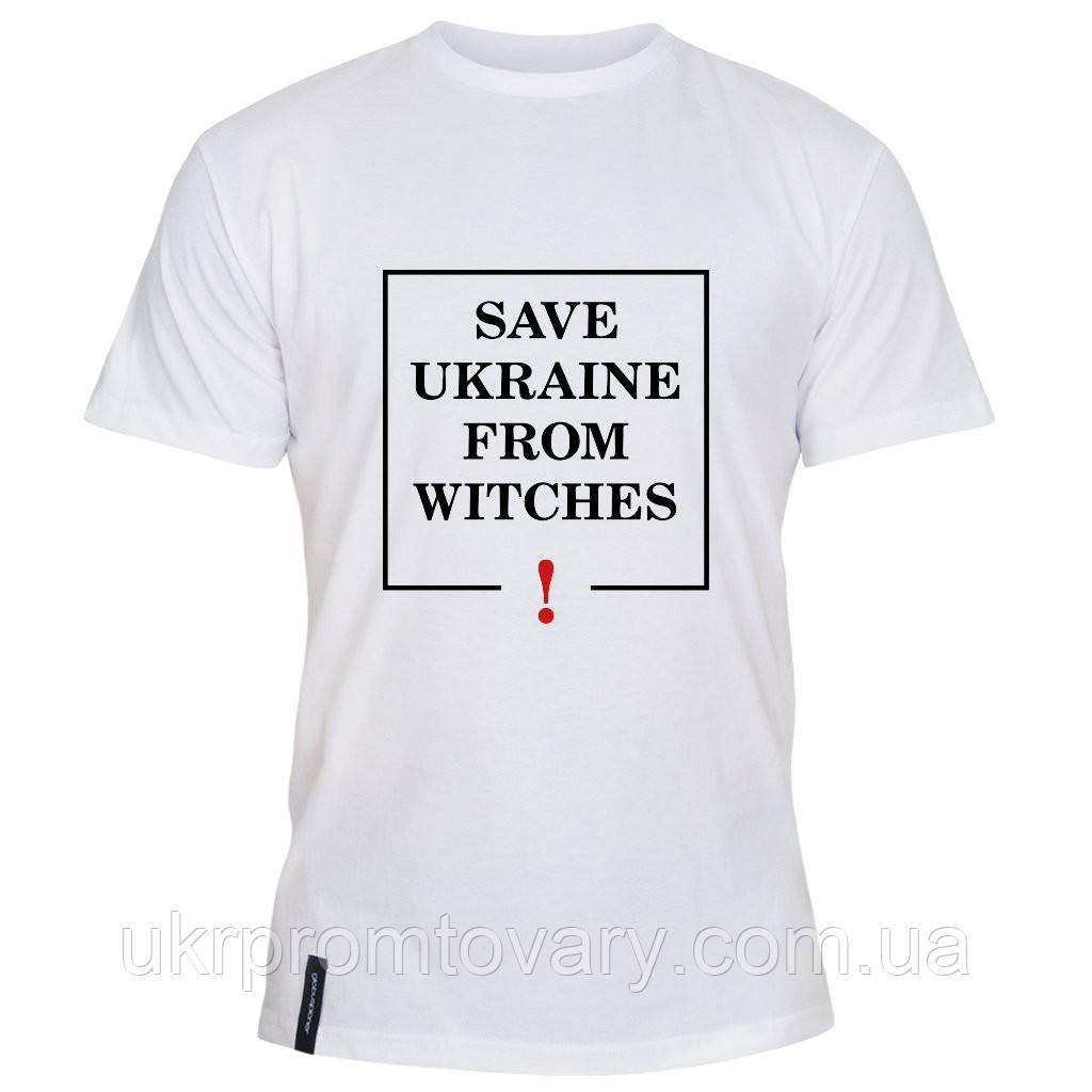 Мужская футболка - Save Ukraine from witches, отличный подарок купить со скидкой, недорого