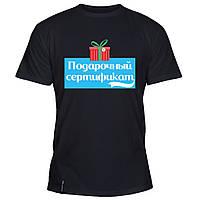 Мужская футболка - Подарочный сертификат на мужскую футболку, отличный подарок купить со скидкой, недорого