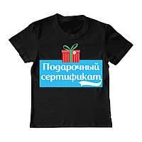 Футболка детская - Подарочный сертификат на детскую футболку, отличный подарок купить со скидкой, недорого