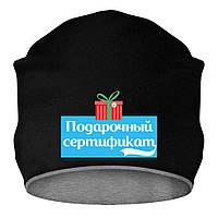 Шапка - Подарочный сертификат на шапку, отличный подарок купить со скидкой, недорого