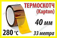 Термоскотч Kapton 40мм термостойкий скотч Koptan каптон термо каптоновая термостойкая жаростойкая лента