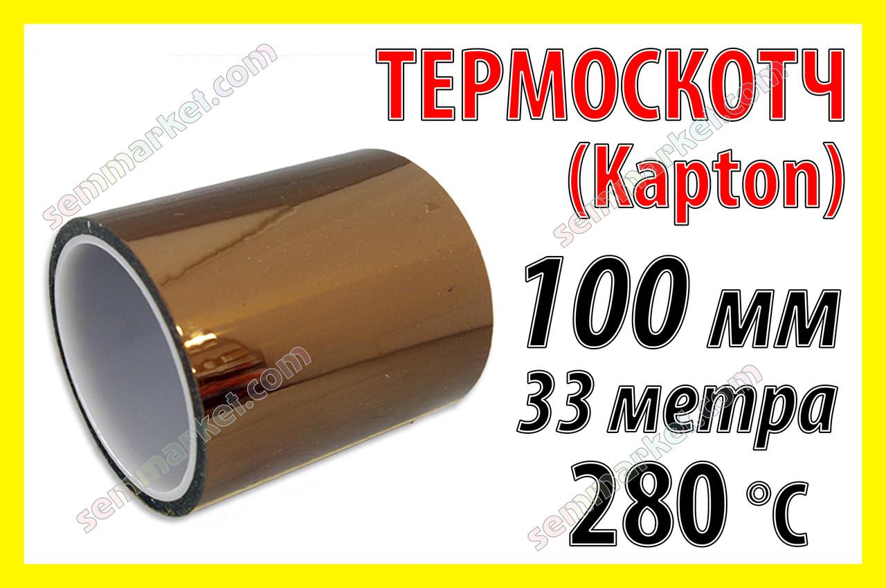 Термоскотч каптон 60мк. Kapton 100мм x 33м каптоновый скотч термостойкий высокотемпературный Koptan