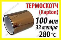 Термоскотч Kapton. 100мм термостойкий скотч Koptan каптон термо каптоновая термостойкая жаростойкая лента