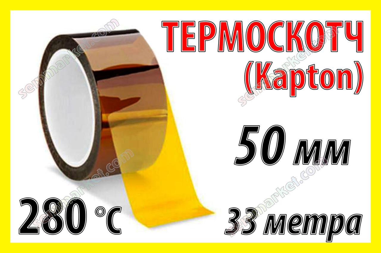Термоскотч каптон 60мк Kapton 50мм x 33м каптоновый скотч термостойкий высокотемпературный Koptan