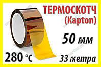 Термоскотч каптон 60мк Kapton 50мм x 33м каптоновый скотч термостойкий высокотемпературный Koptan, фото 1