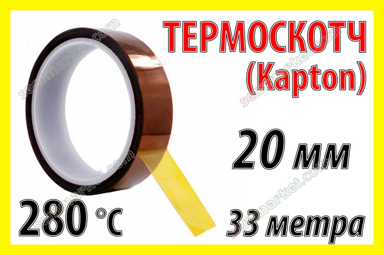 Термоскотч каптон Kapton 60мк 20мм x 33м каптоновый скотч термостойкий высокотемпературный Koptan