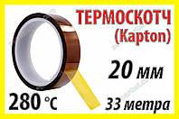 Термоскотч каптон 60мк Kapton 20мм x 33м каптоновый скотч термостойкий высокотемпературный Koptan