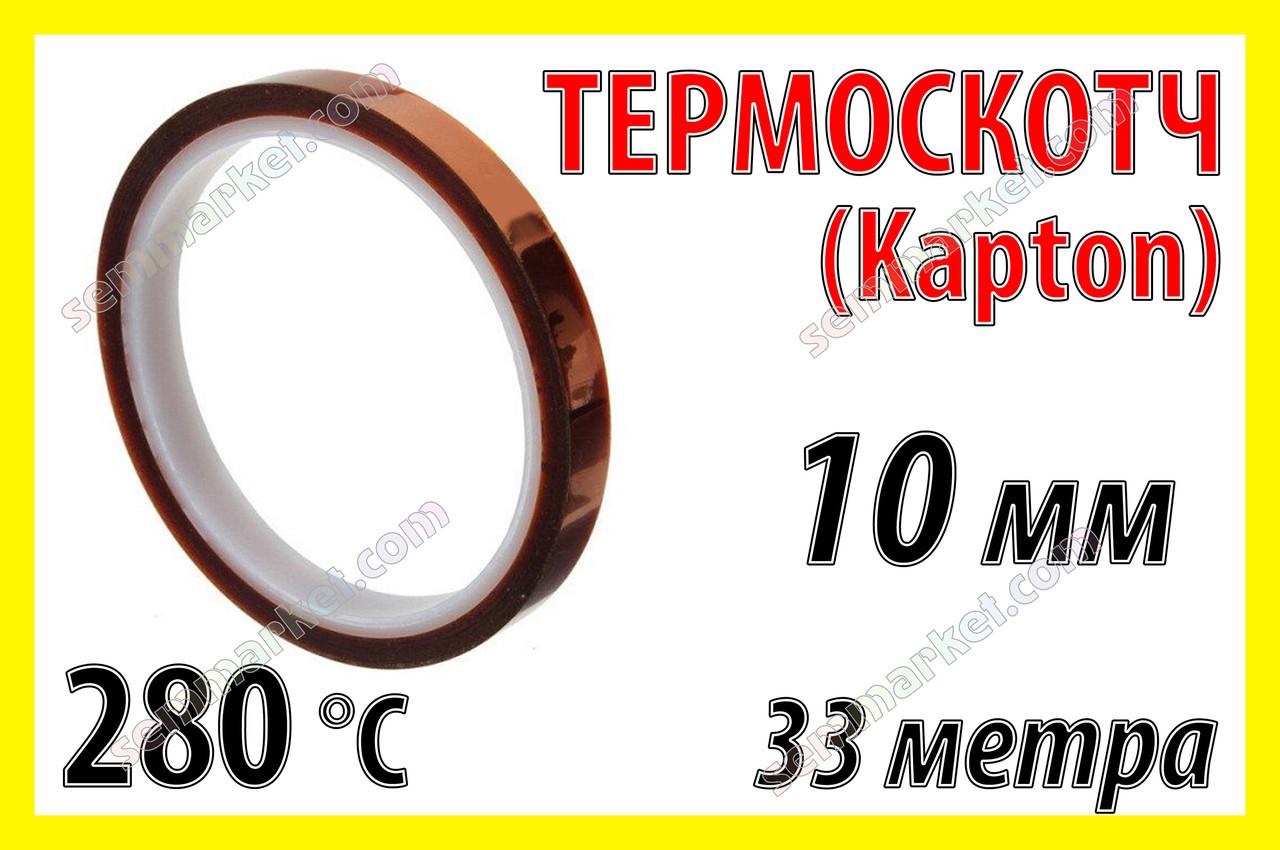 Скотч термоскотч Kapton 60мк 10мм x 33м термостойкий Koptan каптон каптоновая термостойкая лента