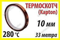 Скотч термоскотч Kapton 60мк 10мм x 33м термостойкий Koptan каптон каптоновая термостойкая лента, фото 1