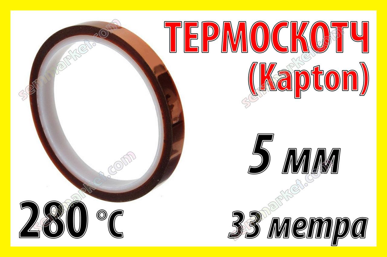 Скотч термоскотч Kapton 60мк _5мм x 33м термостойкий Koptan каптон каптоновая термостойкая лента