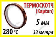 Скотч термоскотч Kapton 60мк _5мм x 33м термостойкий Koptan каптон каптоновая термостойкая лента, фото 1
