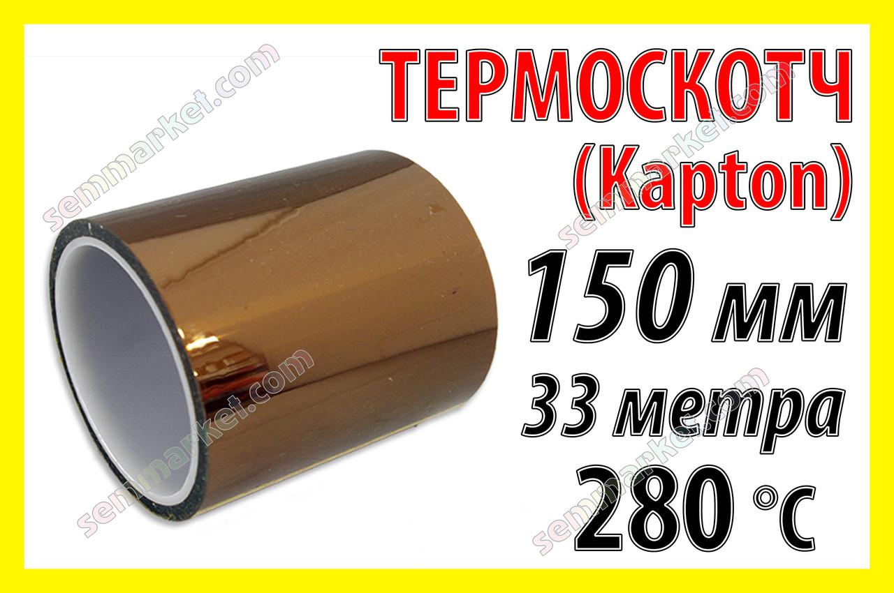Термоскотч каптон Kapton 60мк. 150мм x 33м каптоновый скотч термостойкий высокотемпературный Koptan