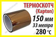 Термоскотч каптон 60мк. Kapton 150мм x 33м каптоновый скотч термостойкий высокотемпературный Koptan, фото 1