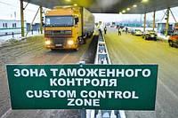 Украина начала внедрять европейские правила транзита товаров