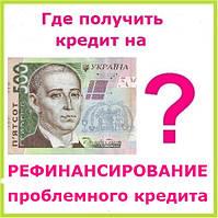 Где получить кредит на рефинансирование проблемного кредита ?