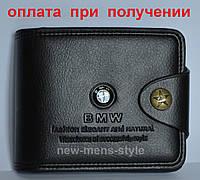 Мужской кожаный кошелек портмоне бумажник BMW, фото 1