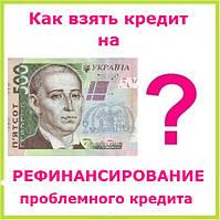 Как взять кредит на рефинансирование проблемного кредита ?