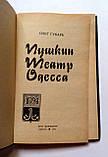 Олег Губарь «Пушкин. Театр. Одесса», фото 2